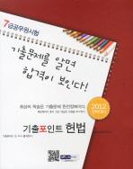 헌법(기출포인트)(7급공무원시험)(2012)