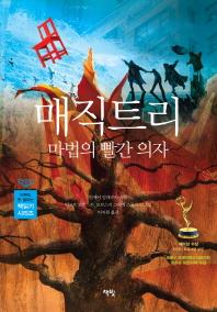 매직트리 마법의 빨간 의자(아무도 못 말리는 책읽기 시리즈)(양장본 HardCover)
