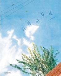 가을 아침에(스콜라 창작 그림책 18)(양장본 HardCover)