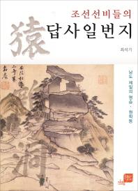 조선 선비들의 답사일번지(지앤유 로컬북스 1)
