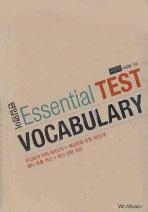 편입영어 ESSENTIAL TEST 세트(전4권)