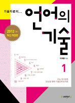 언어의 기술. 1(2012 대비 개정판)(기술자군의)