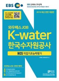 한국수자원공사(K-water) NCS 직업기초능력평가(2019)(EBS 와우패스JOB)
