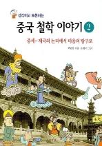 중국 철학 이야기 2