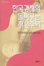 한국경제의 돌파구는 자유주의