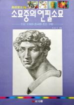 소묘중의 연필소묘 (1998년 3판5쇄)