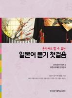 일본어 듣기 첫걸음(혼자서도 할 수 있는)(CD1장포함)