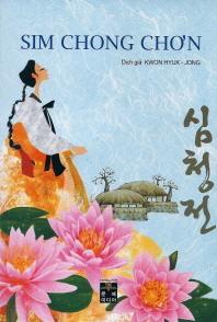 Sim Ching Cho'n(심청전)