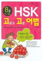HSK 고르고 고른 어법 (8급 초·중등)(현대중국어시리즈 58)