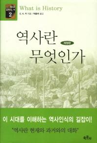역사란 무엇인가(개정판 3판)(세상을 움직이는 책 2)(양장본 HardCover)
