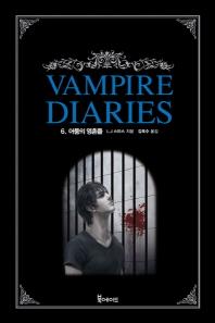 VAMPIRE DIARIES. 6: 어둠의 영혼들
