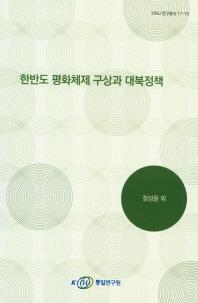 한반도 평화체제 구상과 대북정책(KINU 연구 총서 17-10)