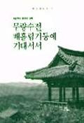 무량수전 배흘림기둥에 기대서서(학고재 신서 1) 개정판 1쇄