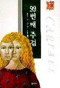 99번째 주검(캐드펠시리즈 2)