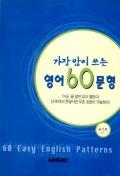 가장 많이 쓰는 영어 60 문형 [책만있음]