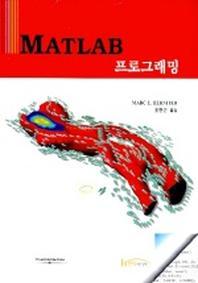 MATLAB 프로그래밍