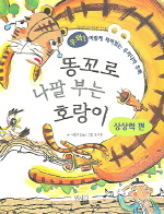 똥꼬로 나팔 부는 호랑이(상상력 편)(이렇게 재미있는 우리나라 [민서각/1-630015]