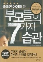 부모들의 7가지 습관 [군데군데 연필 밑줄, 04]