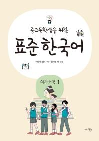표준 한국어: 의사소통. 1(중고등학생을 위한)