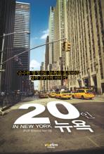 20인 뉴욕