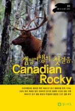 캠핑여행의 첫걸음: CANADIAN ROCKY