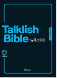 Talklish Bible 뉴욕스토리. 11: Expressing Period