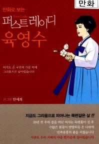 퍼스트레이디 육영수(만화로 보는)
