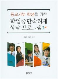 학업중단숙려제 상담 프로그램(등교거부 학생을 위한)