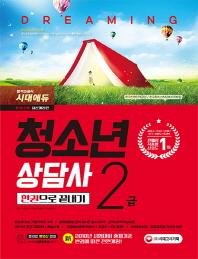 청소년상담사 2급 한권으로 끝내기(2018)(개정판)