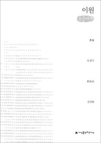 이원(큰글씨책)