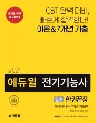 전기기능사 필기 한권끝장(2021)(에듀윌)