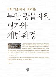 북한 광물자원 평가와 개발환경(국제기준에서 바라본)(양장본 HardCover)