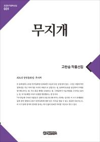 무지개(큰글한국문학선집 31)