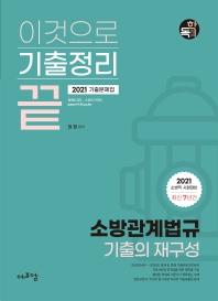 소방관계법규 기출의 재구성(2021)(이것으로 기출정리 끝)