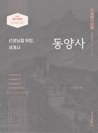 선생님을 위한 세계사 동양사(2022)(박문각 임용)