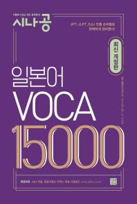 일본어 VOCA 15000(시나공)