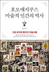 호모매지쿠스 마술적 인간의 역사