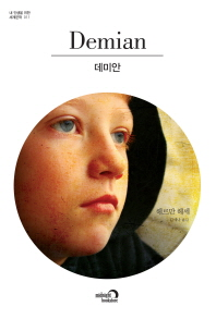 데미안(내 인생을 위한 세계문학 11)