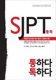 SJPT 통톡