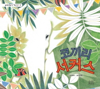 코끼리 서커스(숨쉬는책공장 너른 아이 2)(양장본 HardCover)