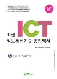 ICT 정보통신기술 종합백서. 4: 방송, 미디어, 융합기술(2017)(최신!)