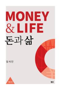 돈과 삶(3판)