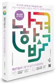 제선기능사 필기+실기+무료동영상(2020)(나합격)