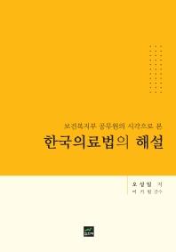 한국의료법의 해설(보건복지부 공무원의 시각으로 본)(양장본 HardCover)