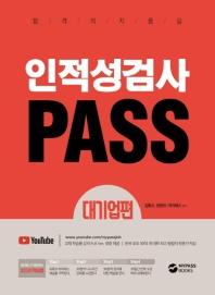 인적성검사 Pass: 대기업편(기본서)