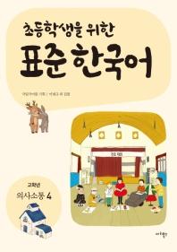 표준 한국어: 의사소통 4(고학년)(초등학생을 위한)
