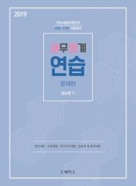 세무회계 연습: 문제편(2019)(개정판)