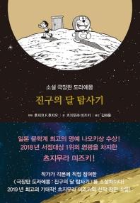진구의 달 탐사기(양장본 HardCover)