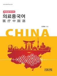의료중국어(신경숙 박사의)