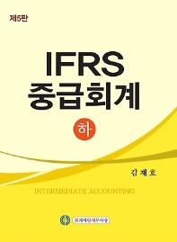 IFRS 중급회계(하)(5판)